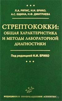 Стрептококки. Общая характеристика и методы лабороторной диагностики. Леонид Ряпис