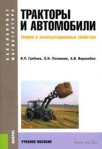 Тракторы и автомобили. Теория и эксплуатационные свойства