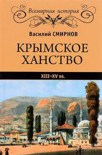 Крымское ханство. XIII-XV вв.. Виктор Смирнов