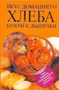 Вкус домашнего хлеба, булочек, выпечки. Д. Дарина