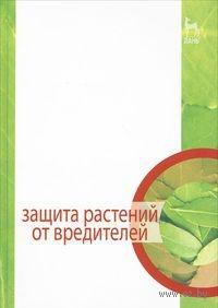 Защита растений от вредителей. Николай Третьяков, Виктор Исаичев