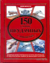 150 самых неудачных самолетов. Джим Винчестер