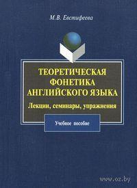 Теоретическая фонетика английского языка. Лекции, семинары, упражнения