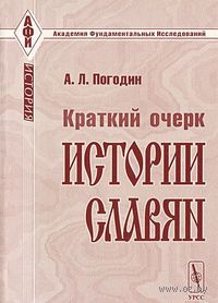 Краткий очерк истории славян