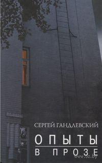 Опыты в прозе. Сергей Гандлевский