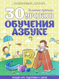 30 уроков обучения азбуке. Инна Андреева