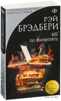 451 по Фаренгейту (м)