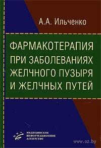 Фармакотерапия при заболеваниях желчного пузыря и желчных путей. А. Ильченко