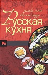 Русская кухня. Только самые вкусные блюда. М. Балашова