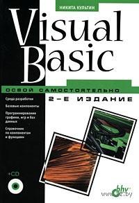Visual Basic. Освой самостоятельно (+ CD)