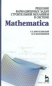 Решение вариационных задач строительной механики в системе Mathematica. Роман Кристалинский, Николай Шапошников