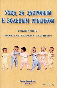 Уход за здоровым и больным ребенком. Екатерина Алешина, Н. Воронович, М. Хомич
