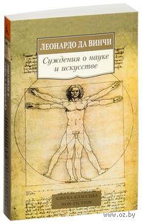 Суждения о науке и искусстве (м). Леонардо да Винчи