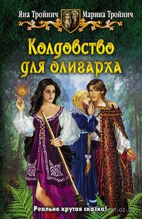 Колдовство для олигарха (книга вторая)