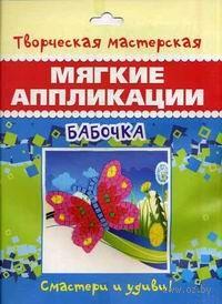 "Аппликация ""Бабочка"" (арт. 6128450)"