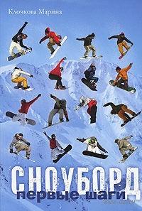 Сноуборд. Первые шаги. Марина Клочкова