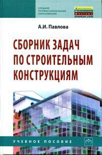 Сборник задач по строительным конструкциям. Ангелина Павлова