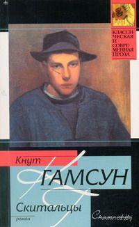 Скитальцы (м). Кнут Гамсун