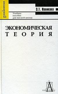 Экономическая теория. Зинаида Новикова