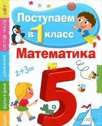 Математика. Д. Павленко