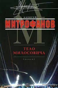 Тело Милосовича
