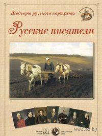Русские писатели. Шедевры русского портрета
