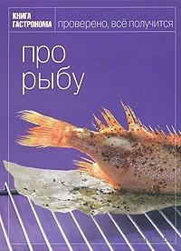 Про рыбу