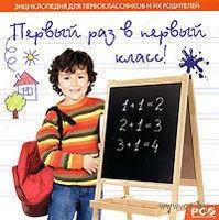 Скоро в школу. Первый раз в первый класс!