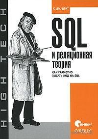 SQL и реляционная теория. Как грамотно писать код на SQL. К. Дейт