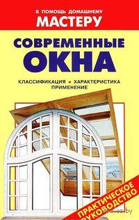 Современные окна. В. Рыженко