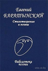 Евгений Баратынский. Стихотворения и поэмы. Евгений Баратынский