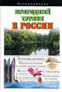 Природный туризм в России. Путеводитель. В. Горбатовский