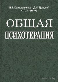 Общая психотерапия. В. Кондрашенко, Д. Донской, С. Игуменов