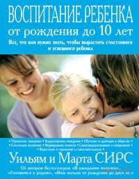 Воспитание ребенка от рождения до 10 лет. Уильям Сирс, Марта Сирс