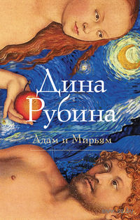 Адам и Мирьям. Дина Рубина