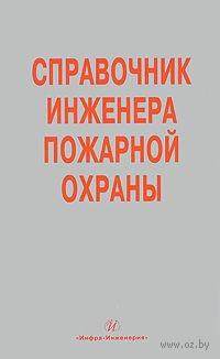 Справочник инженера пожарной охраны. Д. Самойлов , А. Песикин, Д. Снегирев