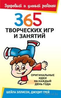 365 творческих игр и занятий. Шейла Эллисон, Джудит Грей