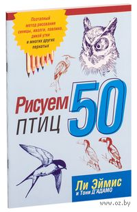 Рисуем 50 птиц. Ли Эймис, Тони Д`Адамо
