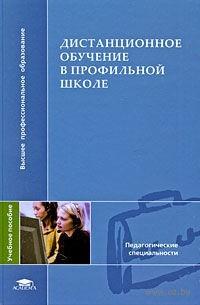 Дистанционное обучение в профильной школе. Евгения Полат, Марина Бухаркина, А. Петров