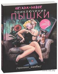 Приключения Пышки на сайте знакомств (м). Оксана Новак