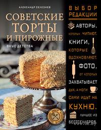 Советские торты и пирожные. Александр Селезнев