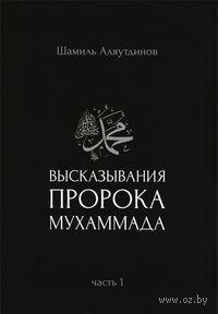 Высказывания пророка Мухаммада. Часть 1