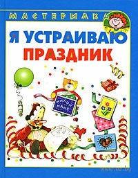 Я устраиваю праздник. Людмила Грушина, Сергей Репьев, Гайда Лагздынь