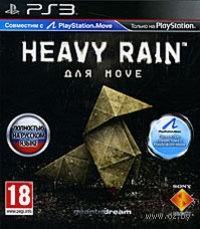 Heavy Rain (Essentials) (с поддержкой PS Move) (PS3)
