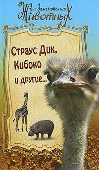 Страус Дик, Кибоко и другие.... Святослав Сахарнов