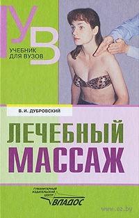 Лечебный массаж. Владимир Дубровский
