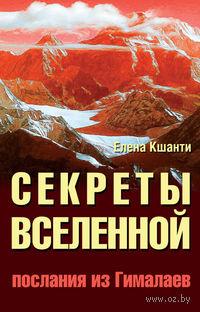 Секреты Вселенной. Послания из Гималаев. Елена Кшанти