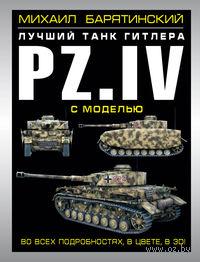 Pz.IV - лучший танк Гитлера в 3D. Михаил Барятинский
