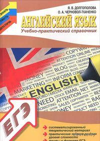 Английский язык. Учебно-практический справочник