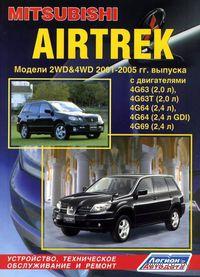 Mitsubishi Airtrek. Модели 2001-2005 гг. Устройство, техническое обслуживание и ремонт
